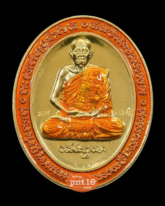 เหรียญ 5 แชะ 8.26 ทองทิพย์ลงยาขอบส้ม ลงยาจีวร หลวงปู่บุญมา สำนักสงฆ์เขาแก้วทอง