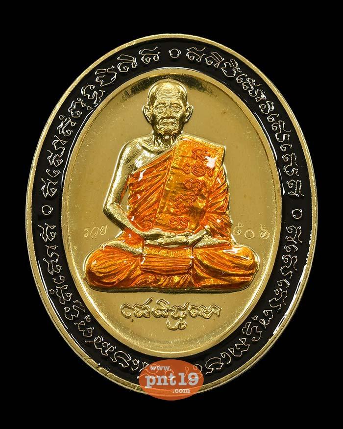 เหรียญ 5 แชะ 8.23 ทองทิพย์ลงยาขอบดำ ลงยาจีวร หลวงปู่บุญมา สำนักสงฆ์เขาแก้วทอง