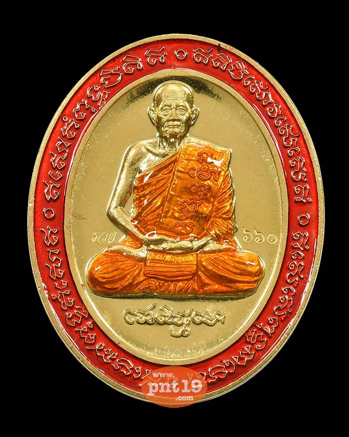 เหรียญ 5 แชะ 8.21 ทองทิพย์ลงยาขอบแดง ลงยาจีวร หลวงปู่บุญมา สำนักสงฆ์เขาแก้วทอง