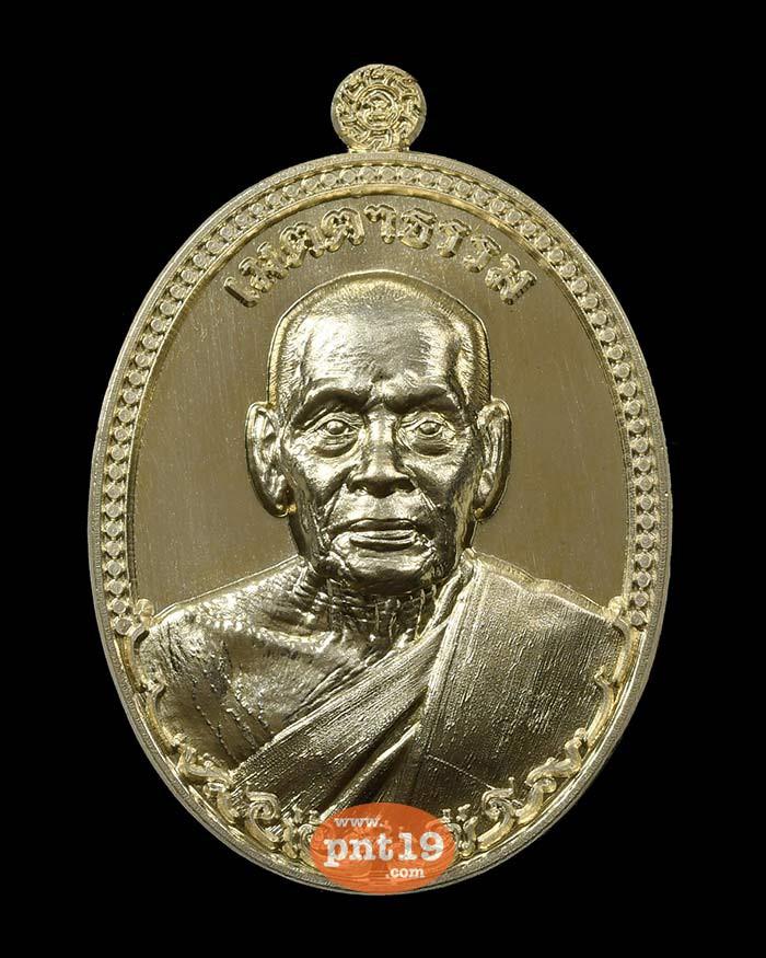 เหรียญเมตตาธรรม 9.25 ทองขาว หลวงปู่พัฒน์ วัดห้วยด้วน (วัดธารทหาร)