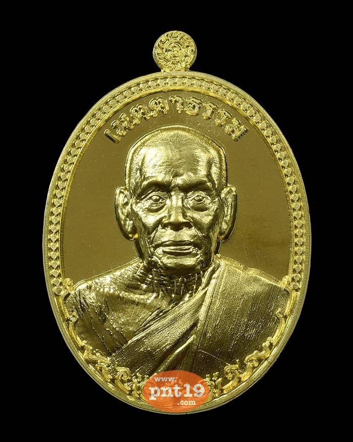 เหรียญเมตตาธรรม 9.37 ทองเทวฤทธิ์ หลวงปู่พัฒน์ วัดห้วยด้วน (วัดธารทหาร)