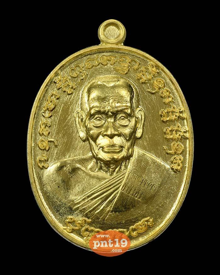 เหรียญเจริญพร2 สร้างโรงพยาบาล พิมพ์ครึ่งองค์ ทองเหลือง หลวงปู่พัฒน์ วัดห้วยด้วน (วัดธารทหาร)