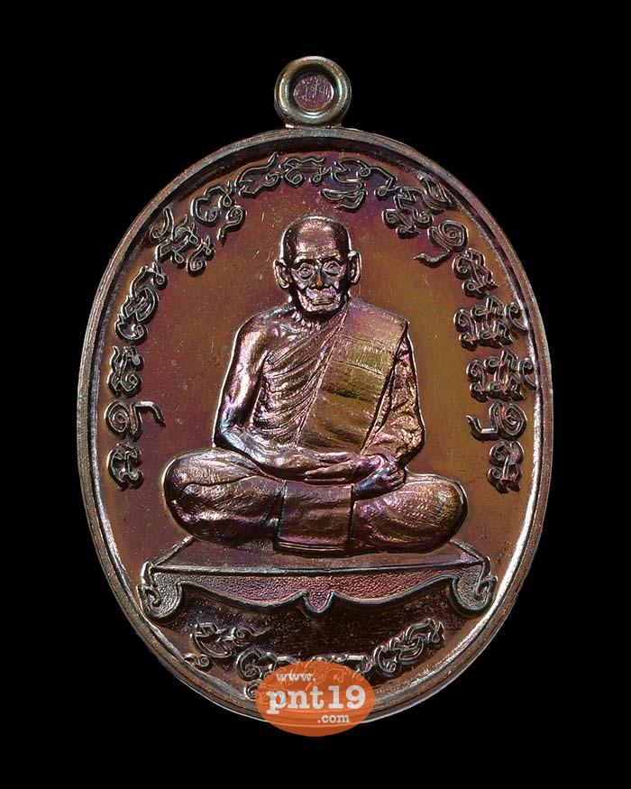 เหรียญเจริญพร2 สร้างโรงพยาบาล พิมพ์เต็มองค์ ทองแดงรมมันปู หลวงปู่พัฒน์ วัดห้วยด้วน (วัดธารทหาร)
