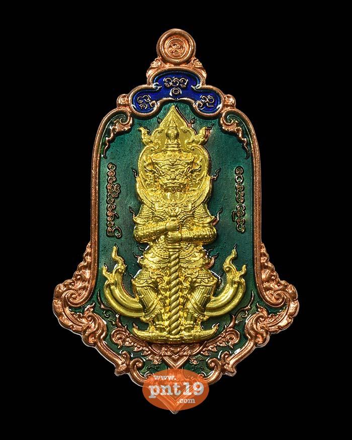 เหรียญท้าวเวสสุวรรณ แม่ต๋ำ3 42. ทองแดงลงยาเขียว หน้ากากทองทิพย์ วัดแม่ต๋ำ