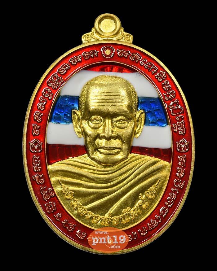 เหรียญรวยมหาทรัพย์ ทองทิพย์ลงยาธงชาติ หลวงปู่พัฒน์ วัดห้วยด้วน (วัดธารทหาร)
