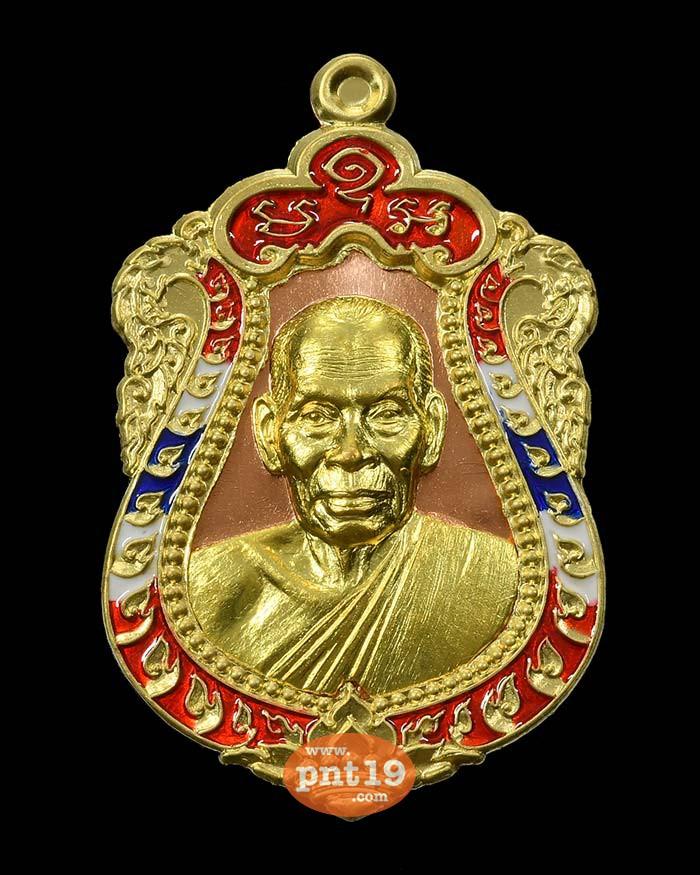 เหรียญเสมามหาอำนาจ 8.3 ทองแดงหน้ากากทองทิพย์ ขอบทองทิพย์ ลงยาธงชาติ หลวงปู่พัฒน์ วัดห้วยด้วน (วัดธารทหาร)