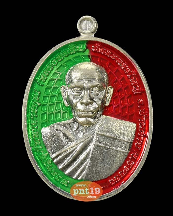 เหรียญรวยชนะจน 7.54 กะไหล่เงินลงยาเขียว แดง หลวงพ่อสิน วัดละหารใหญ่
