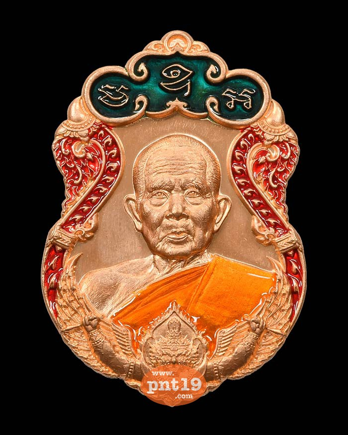 เหรียญราชันย์พันล้าน 41. ทองแดงนอก ลงยาเขียว-แดง-ส้ม หลวงปู่หา วัดสักกะวัน