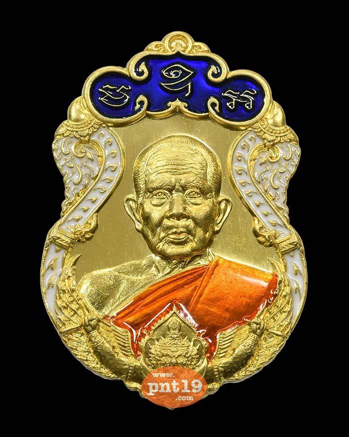 เหรียญราชันย์พันล้าน 35. ทองทิพย์ ลงยาน้ำเงิน-ขาว-ส้ม หลวงปู่หา วัดสักกะวัน