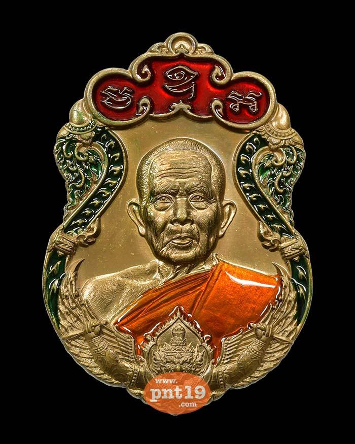 เหรียญราชันย์พันล้าน 20. ชนวน ลงยาแดง-เขียว-ส้ม หลวงปู่หา วัดสักกะวัน
