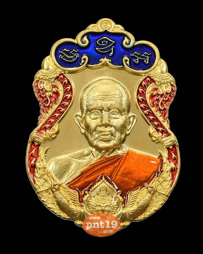 เหรียญราชันย์พันล้าน 28. สัตตะลงยา น้ำเงิน-แดง-ส้ม หลวงปู่หา วัดสักกะวัน