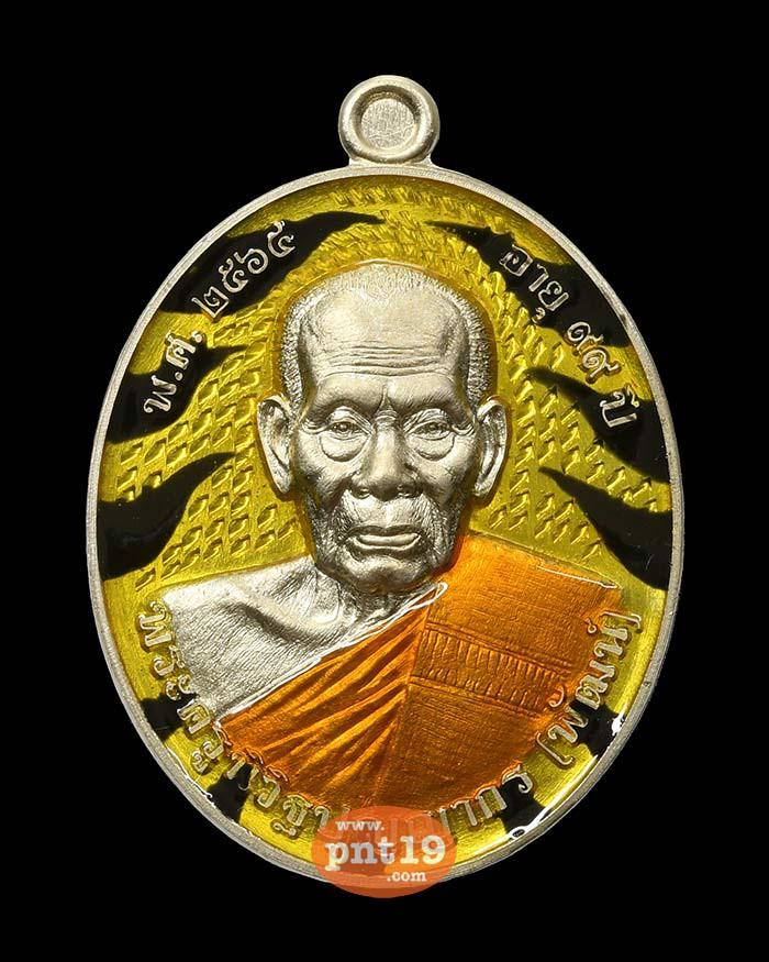 เหรียญรูปไข่สร้างบารมี อัลปาก้าลงยาลายเสือ เหลือง-ดำ หลวงปู่พัฒน์ วัดห้วยด้วน (วัดธารทหาร)