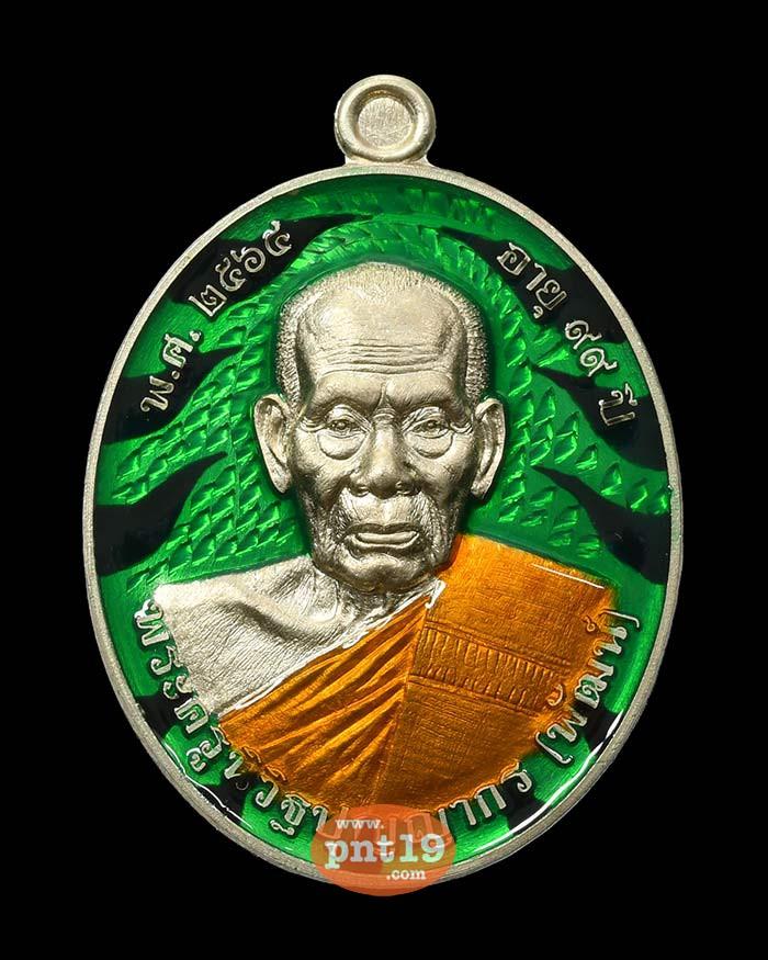 เหรียญรูปไข่สร้างบารมี อัลปาก้าลงยาลายเสือ เขียว-ดำ หลวงปู่พัฒน์ วัดห้วยด้วน (วัดธารทหาร)