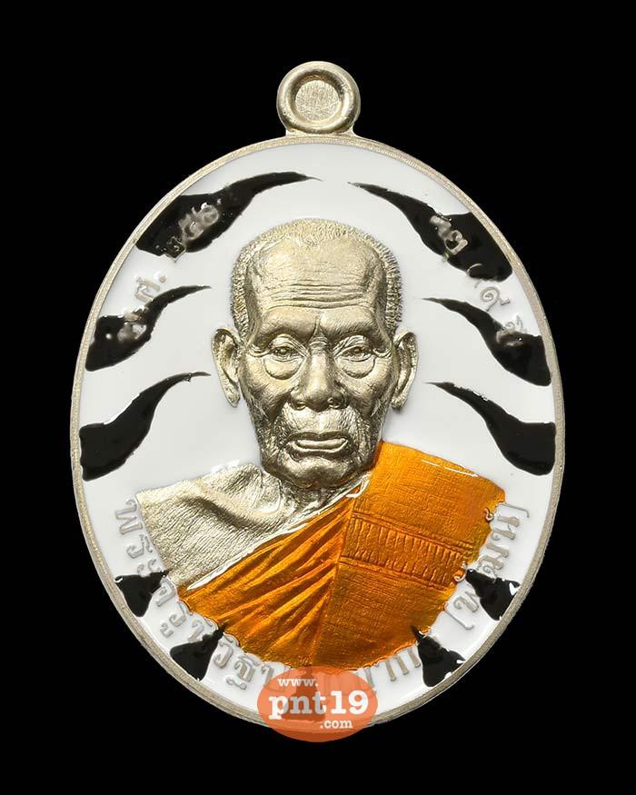 เหรียญรูปไข่สร้างบารมี อัลปาก้าลงยาลายเสือ ขาว-ดำ หลวงปู่พัฒน์ วัดห้วยด้วน (วัดธารทหาร)