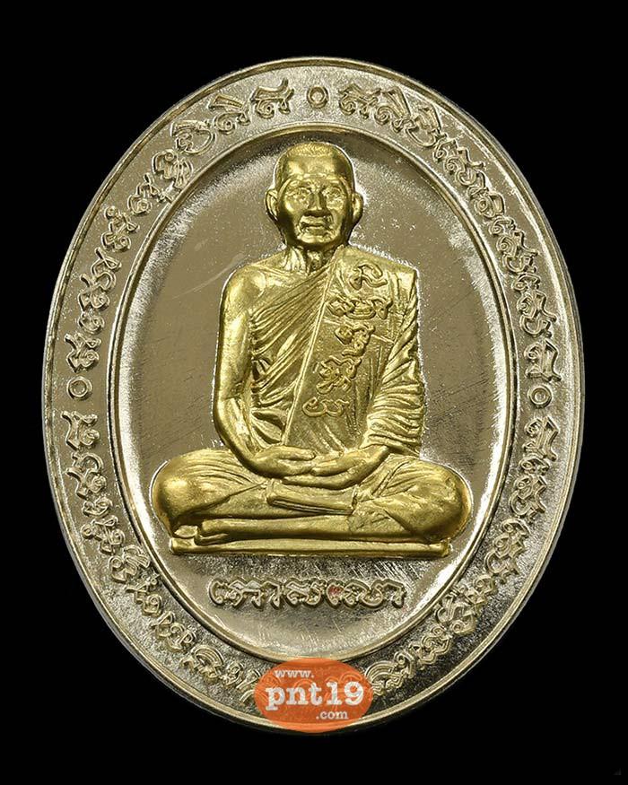 เหรียญ 5 แชะ 7.20 อัลปาก้าหน้ากากทองทิพย์ หลวงพ่อยอด วัดตะคร้อ