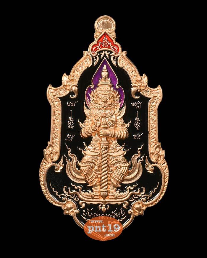 เหรียญท้าวเวสสุวรรณบันดาลทรัพย์ บันดาลโชค 31. ทองแดงผิวไฟ ลงยาดำ หลวงปู่บุญมา สำนักสงฆ์เขาแก้วทอง