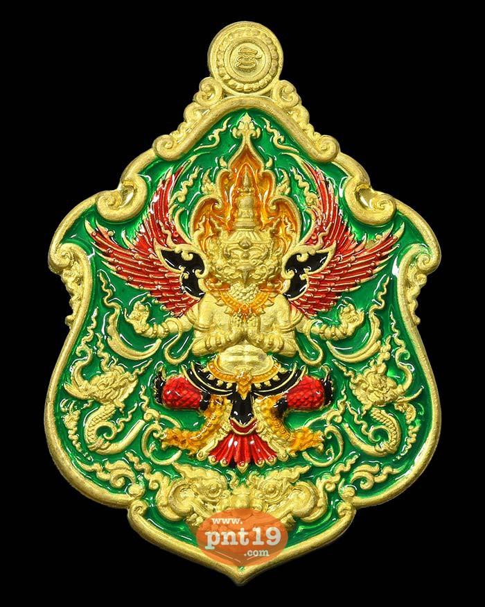 เหรียญพญาครุฑเจ้าสัวเวนไตย 36. ทองทิพย์ลงยาเขียว-ดำ-แดง-เหลือง หลวงพ่อฟู วัดบางสมัคร