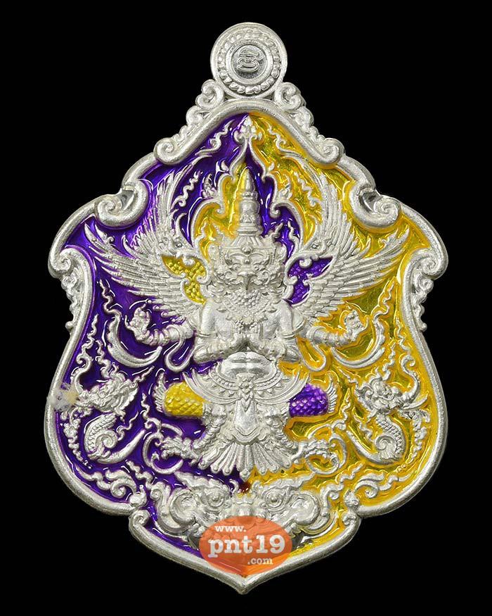 เหรียญพญาครุฑเจ้าสัวเวนไตย 07. เงินลงยาม่วง-เหลือง หลวงพ่อฟู วัดบางสมัคร