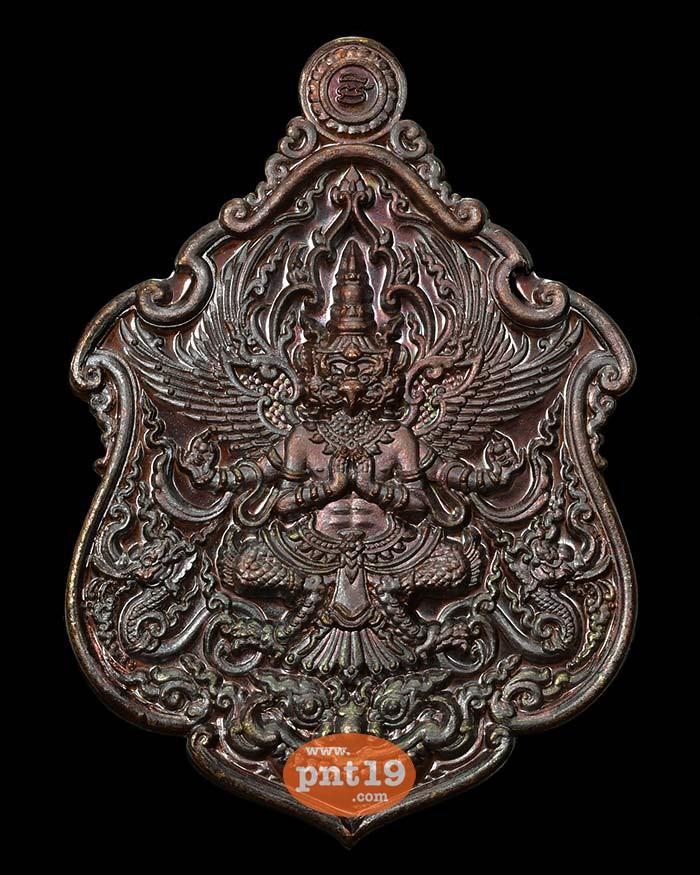 เหรียญพญาครุฑเจ้าสัวเวนไตย ทองแดงมันปู หลวงพ่อฟู วัดบางสมัคร