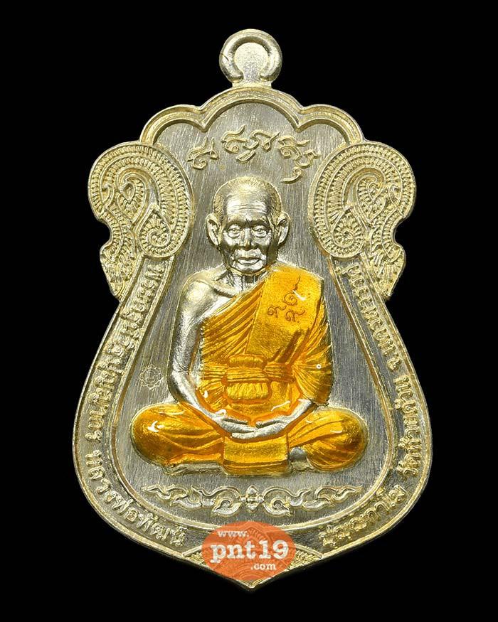 เสมาดวงเศรษฐี ๙๙ รวย รวย รวย 19.16 ทองทิพย์อาบเงิน ลงยาจีวร หลวงปู่พัฒน์ วัดห้วยด้วน (วัดธารทหาร)