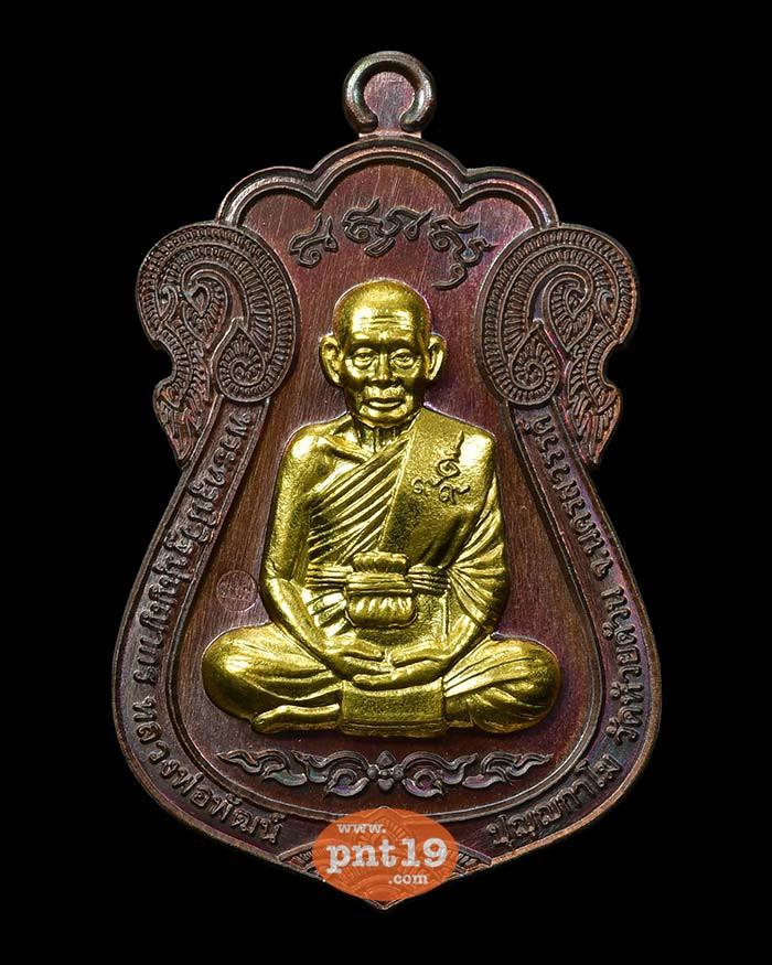 เสมาดวงเศรษฐี ๙๙ รวย รวย รวย 19.32 ทองแดงผิวรุ้ง หน้ากากทองทิพย์ หลวงปู่พัฒน์ วัดห้วยด้วน (วัดธารทหาร)