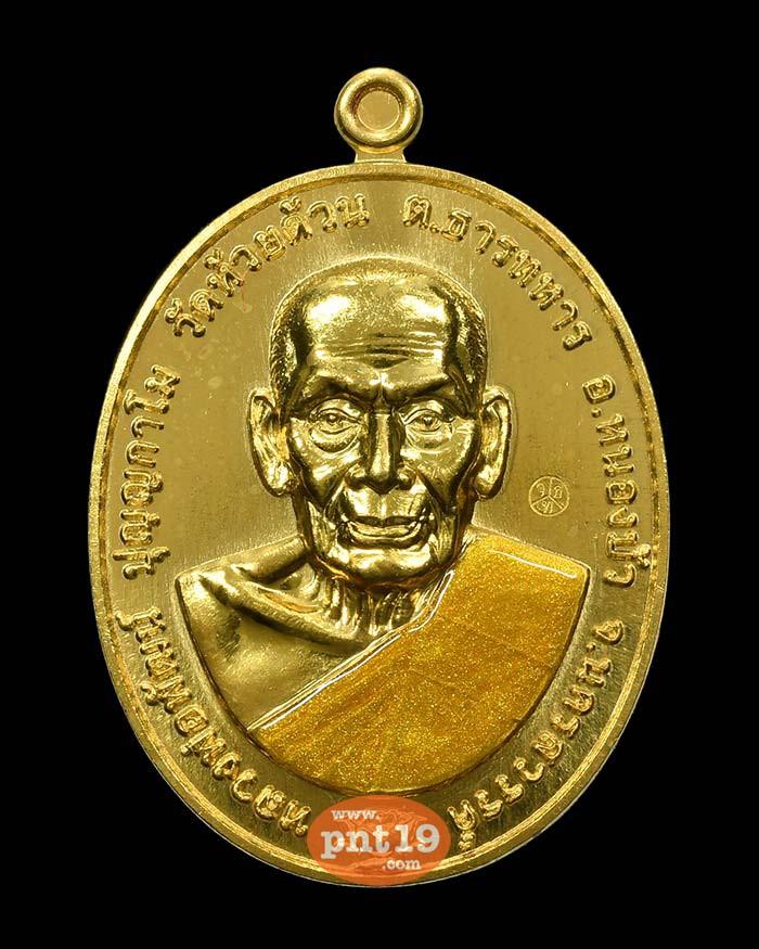เหรียญรวยสุขใจ 20.27 ทองทิพย์ ลงยาจีวรมุก หลวงปู่พัฒน์ วัดห้วยด้วน (วัดธารทหาร)