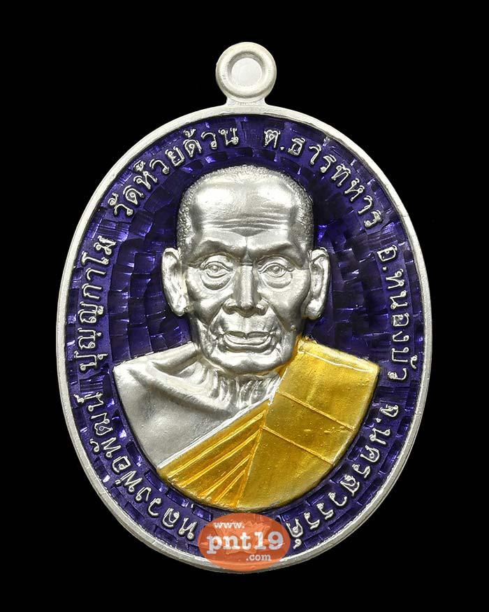 เหรียญรวยสุขใจ เงินลงยาม่วง จีวรเหลือง หลวงปู่พัฒน์ วัดห้วยด้วน (วัดธารทหาร)