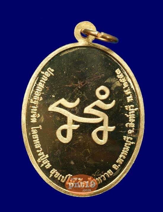 เหรียญพระพรหม เนื้อทองแดง หลวงปู่สุข วัดป่าหวาย