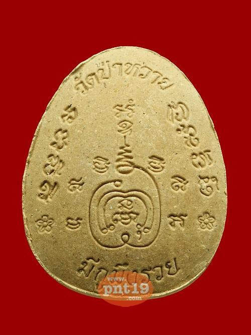 พระปิดตาจัมโบ้ (มีกูมึงรวย) เนื้อผง ตะกรุดเงิน 1 ดอก หลวงปู่สุข วัดป่าหวาย