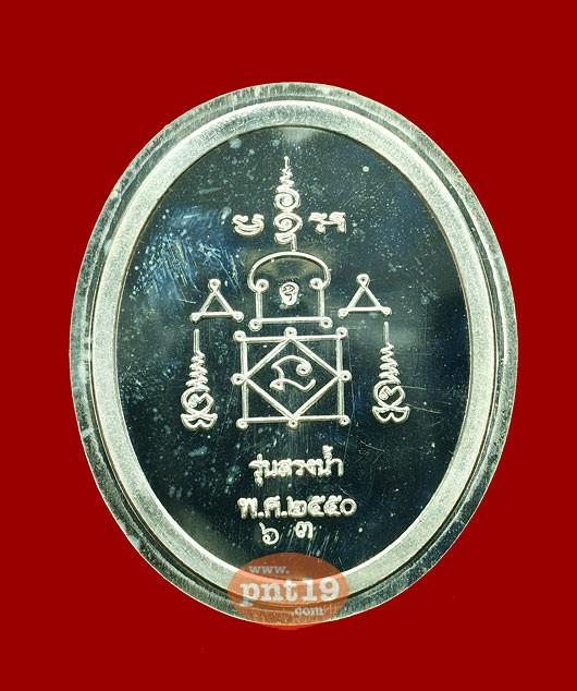 เหรียญสรงน้ำขอบกว้างหลังยันต์ เนื้อเงิน หลวงพ่ออุ้น วัดตาลกง