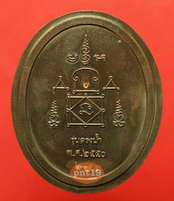 เหรียญสรงน้ำขอบกว้างหลังยันต์ เนื้อนวโลหะ หลวงพ่ออุ้น วัดตาลกง