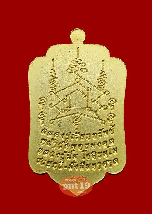 เหรียญปูเรียกทรัพย์ เนื้อซาตินลงยาแดง หลวงปู่นิ่ม วัดพุทธมงคล (หนองปรือ)