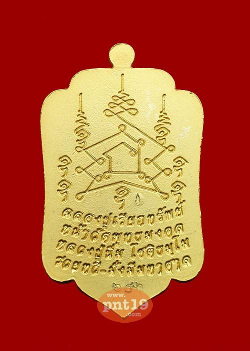 เหรียญปูเรียกทรัพย์ เนื้อซาติน หลวงปู่นิ่ม วัดพุทธมงคล (หนองปรือ)