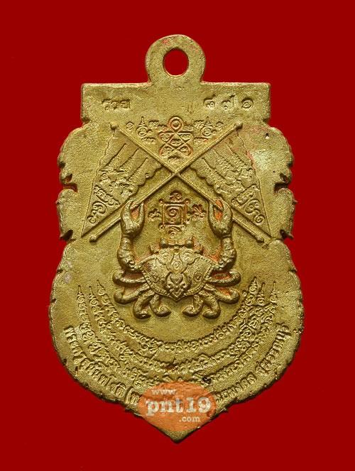 เหรียญหล่อเศรษฐี เนื้อชนวนพระกริ่งจินดามณี หลวงปู่นิ่ม วัดพุทธมงคล (หนองปรือ)