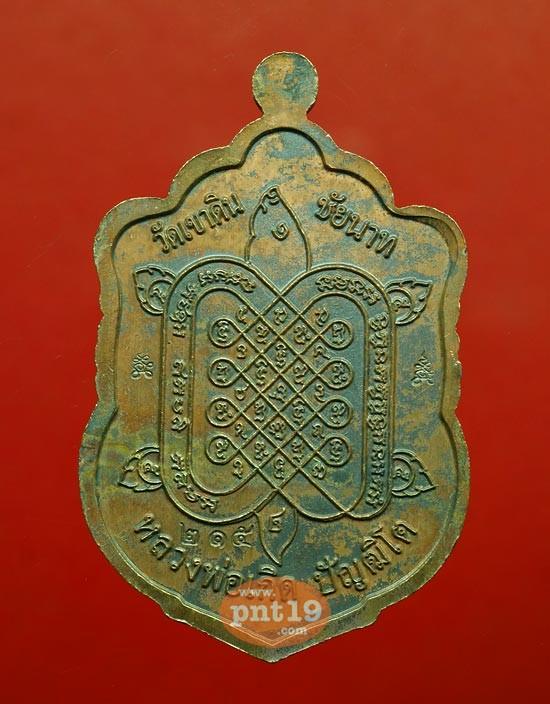 เหรียญเสมาหลังพญาเต่าเรือนปลดหนี้ เนื้อนวโลหะลงยา หลวงปู่เกิด วัดเขาดิน