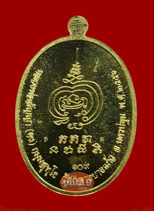 เหรียญเจริญพร เนื้อทองระฆังหน้าทองแดง หลวงพ่อสัญญา วัดกลางบางแก้ว
