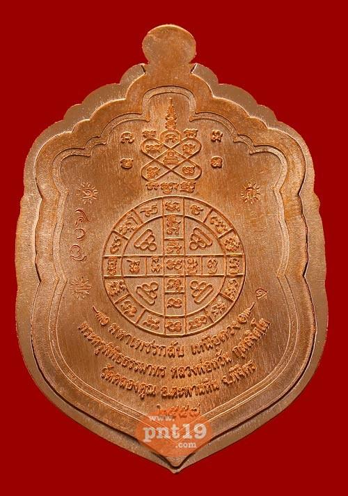เหรียญเสมามหาเพชรกลับฯ ทองแดงไม่ตัดปีก หลังยันต์ หลวงพ่อหวั่น วัดคลองคูณ