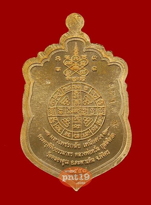 เหรียญเสมามหาเพชรกลับฯ เนื้อทองทิพย์ หลวงพ่อหวั่น วัดคลองคูณ