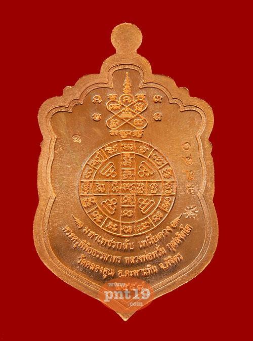 เหรียญเสมามหาเพชรกลับฯ เนื้อทองแดงผิวไฟ หลวงพ่อหวั่น วัดคลองคูณ