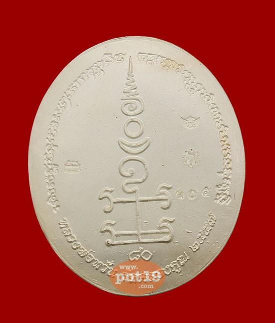 เหรียญเจริญพรบน เนื้อเงินลงยาน้ำเงิน หลวงพ่อหวั่น วัดคลองคูณ