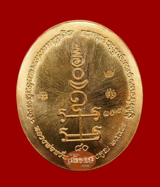 เหรียญเจริญพรบน เนื้อทองทิพย์ลงยาแดง หลวงพ่อหวั่น วัดคลองคูณ