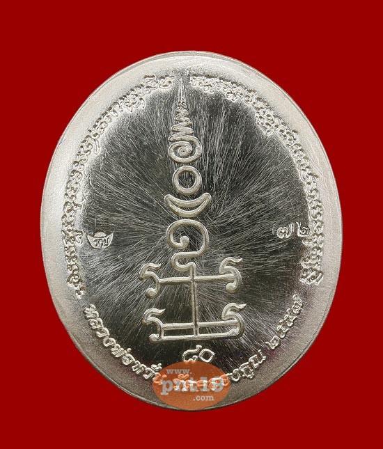 เหรียญเจริญพรบน เงิน หลวงพ่อหวั่น วัดคลองคูณ