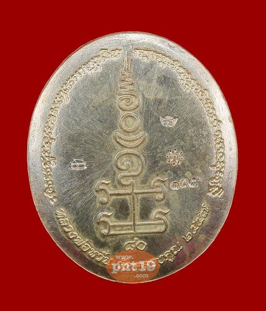 เหรียญเจริญพรบน เนื้อกะไหล่เงินหน้ากากชนวน หลวงพ่อหวั่น วัดคลองคูณ