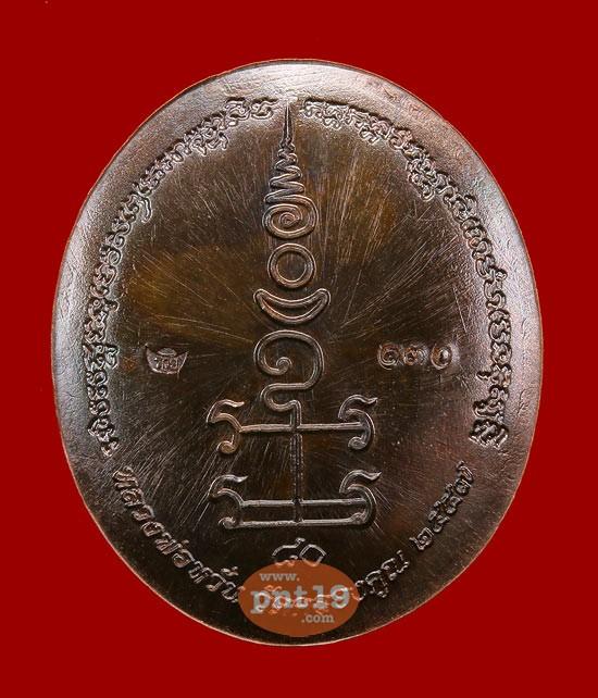 เหรียญเจริญพรบน เนื้อนวโลหะ หลวงพ่อหวั่น วัดคลองคูณ
