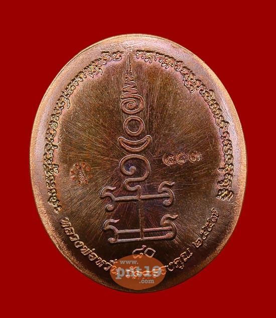 เหรียญเจริญพรบน เนื้อชนวน หลวงพ่อหวั่น วัดคลองคูณ