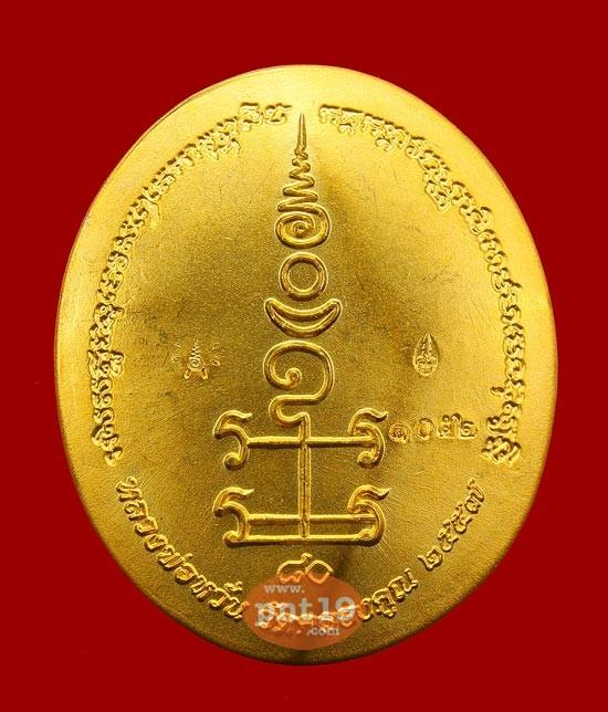 เหรียญเจริญพรบน เนื้อกะไหล่ทองหน้ากากกะไหล่เงิน หลวงพ่อหวั่น วัดคลองคูณ