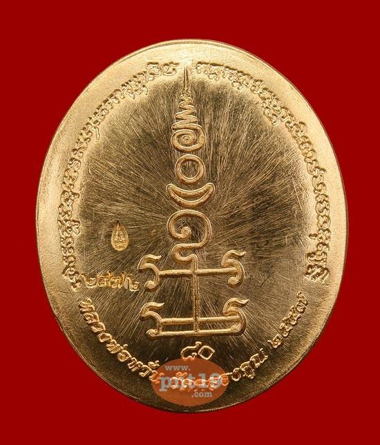 เหรียญเจริญพรบน เนื้อทองทิพย์ หลวงพ่อหวั่น วัดคลองคูณ