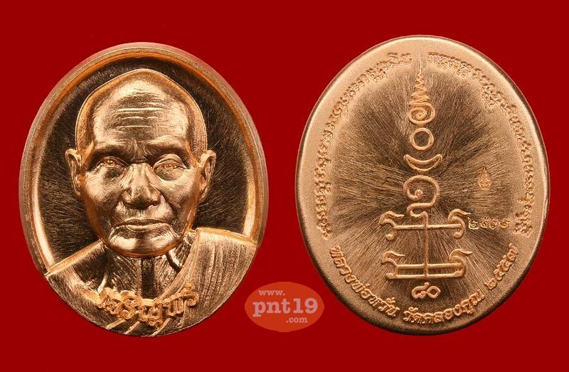 เหรียญเจริญพรบน+ล่าง เนื้อทองแดง หลวงพ่อหวั่น วัดคลองคูณ