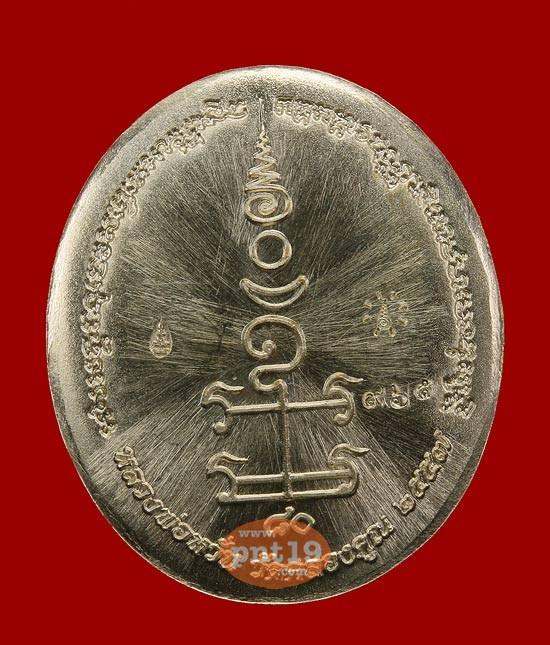 เหรียญเจริญพรล่าง เนื้ออัลปาก้า หลวงพ่อหวั่น วัดคลองคูณ