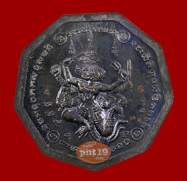 เหรียญอายุยืน 9 เหลี่ยมนั่งเต็มองค์ เนื้อนวโลหะ หลังหนุมาน 8 กร หลวงปู่หนู วัดไผ่สามเกาะ